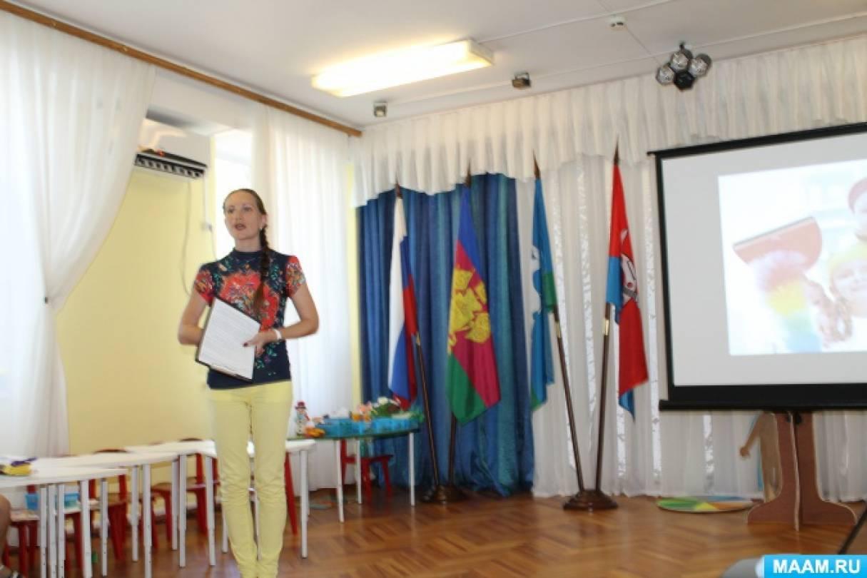 Фотоотчет о мастер-классе для воспитателей на конкурсе «Воспитатель года»