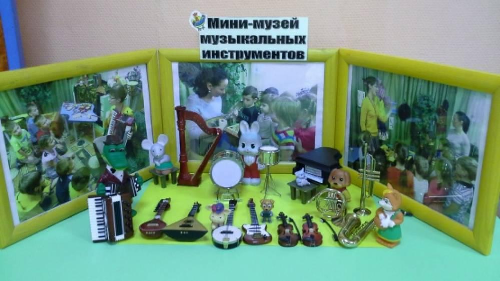 Мини — музей «Музыкальных инструментов» в группе.