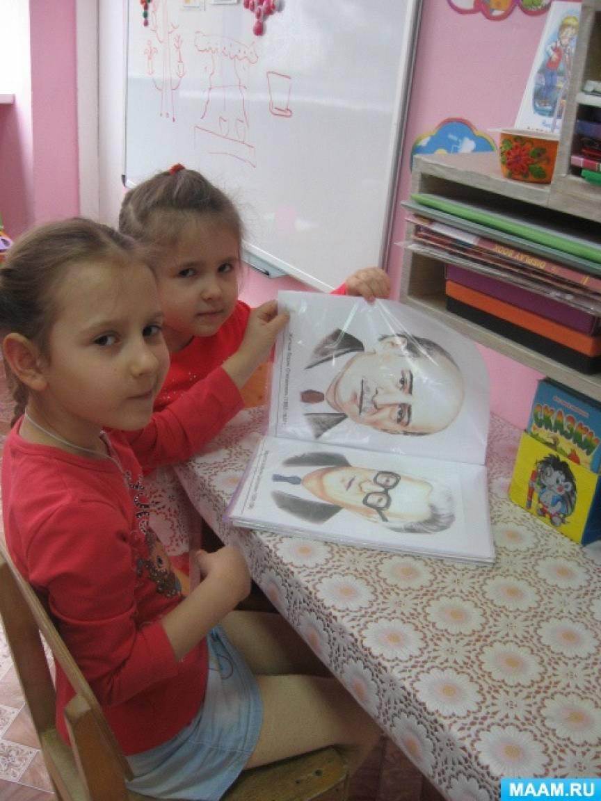 знакомство с художниками иллюстраторами в детском саду