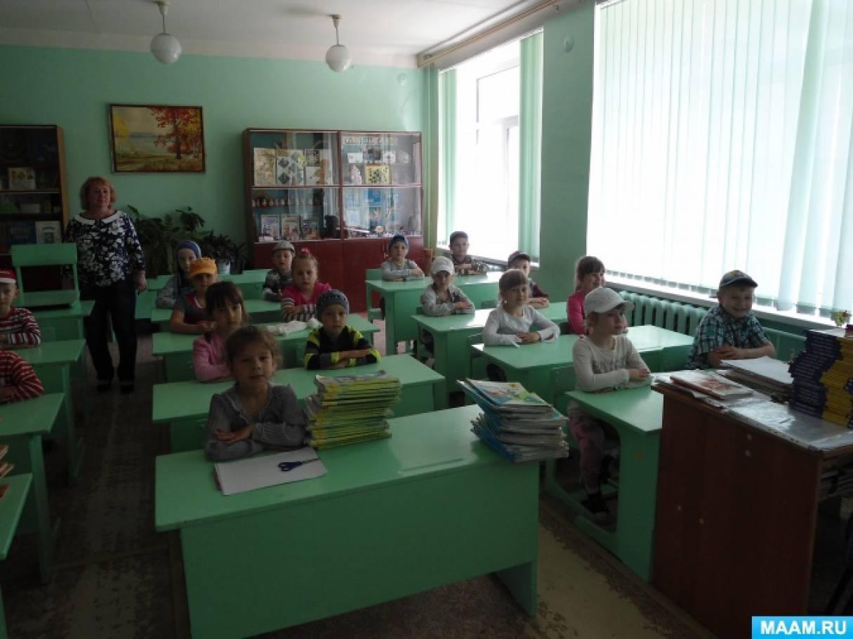 Фотоотчет об экскурсии в школу воспитанников подготовительной группы детского сада