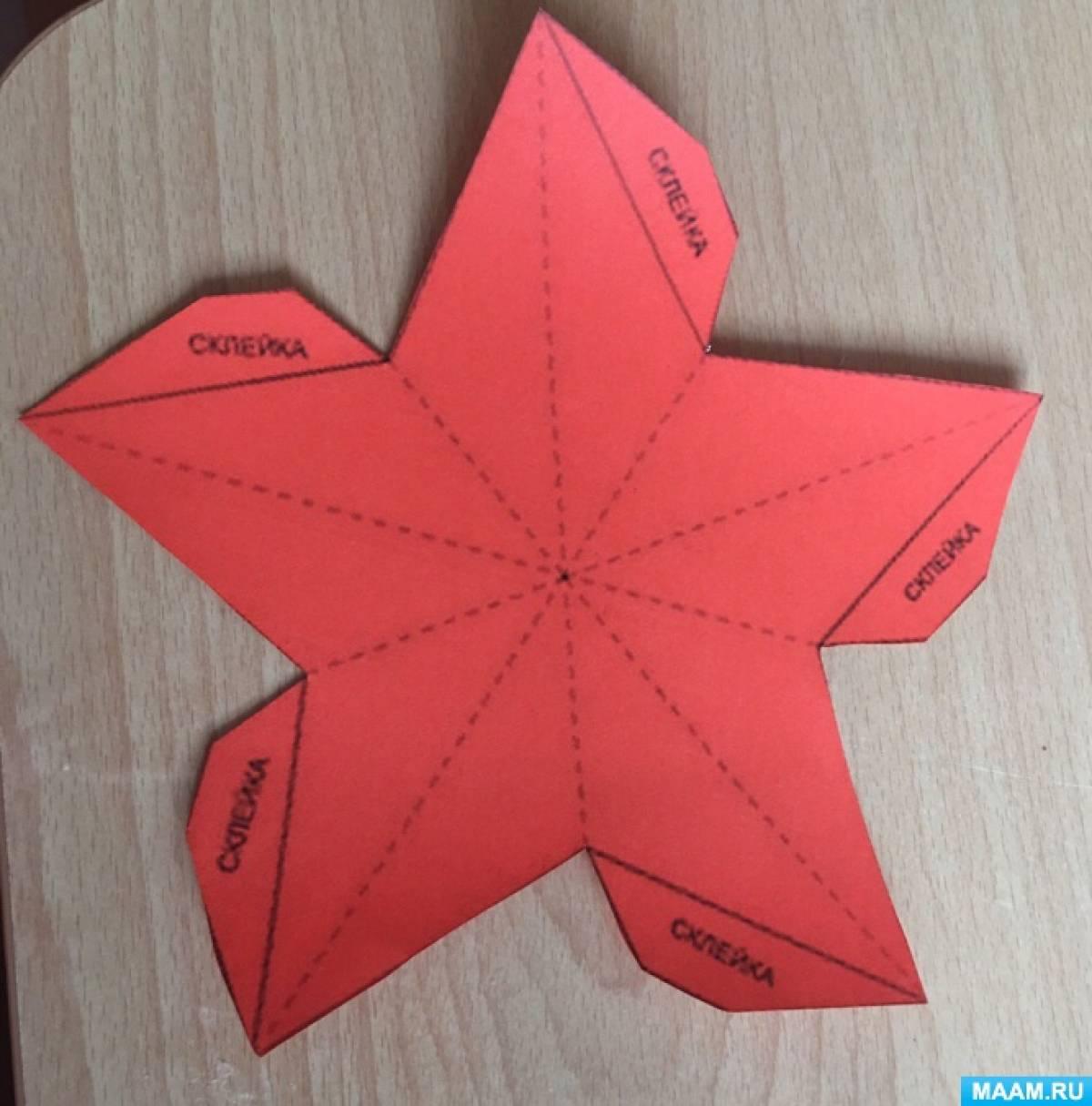 Звезда на открытку своими руками