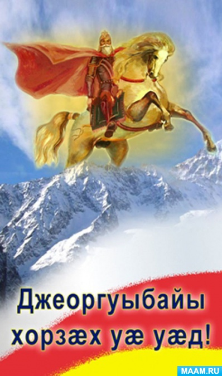 Поздравления на осетинском языке в картинках, именинами лена подруге