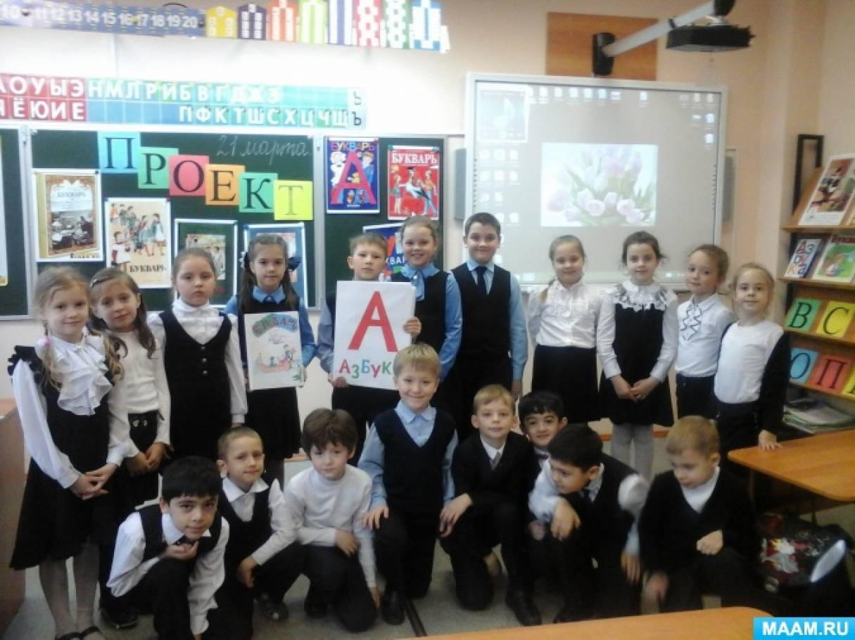 Проект «Буквоград»— создание собственной азбуки (1–3 класс)