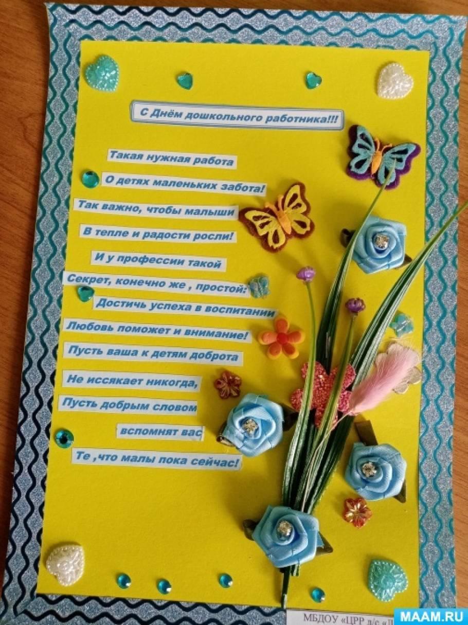 Открытки сделанные своими руками, посвященные Дню дошкольного работника