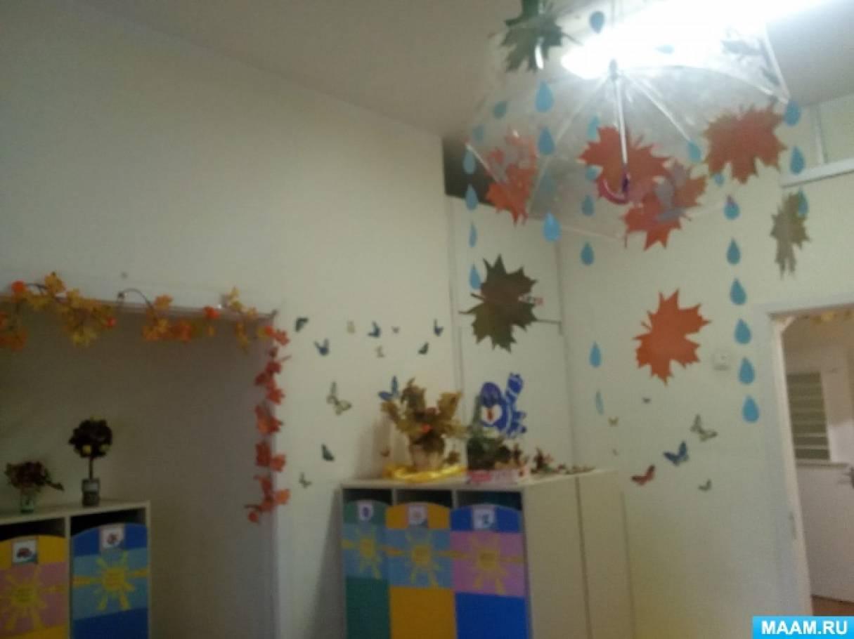 Как украсить раздевалку в детском саду своими руками осень 100