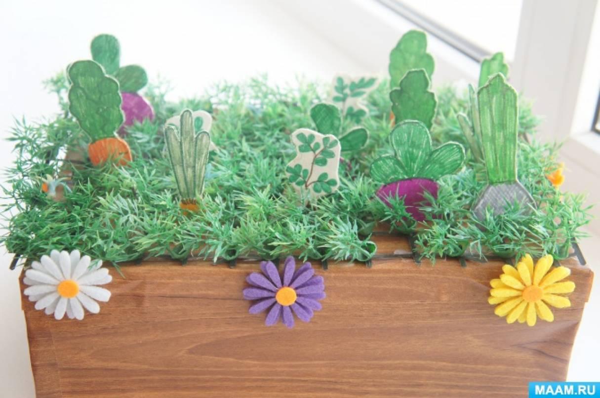 Дидактическое пособие «Огород» для детского сада своими руками