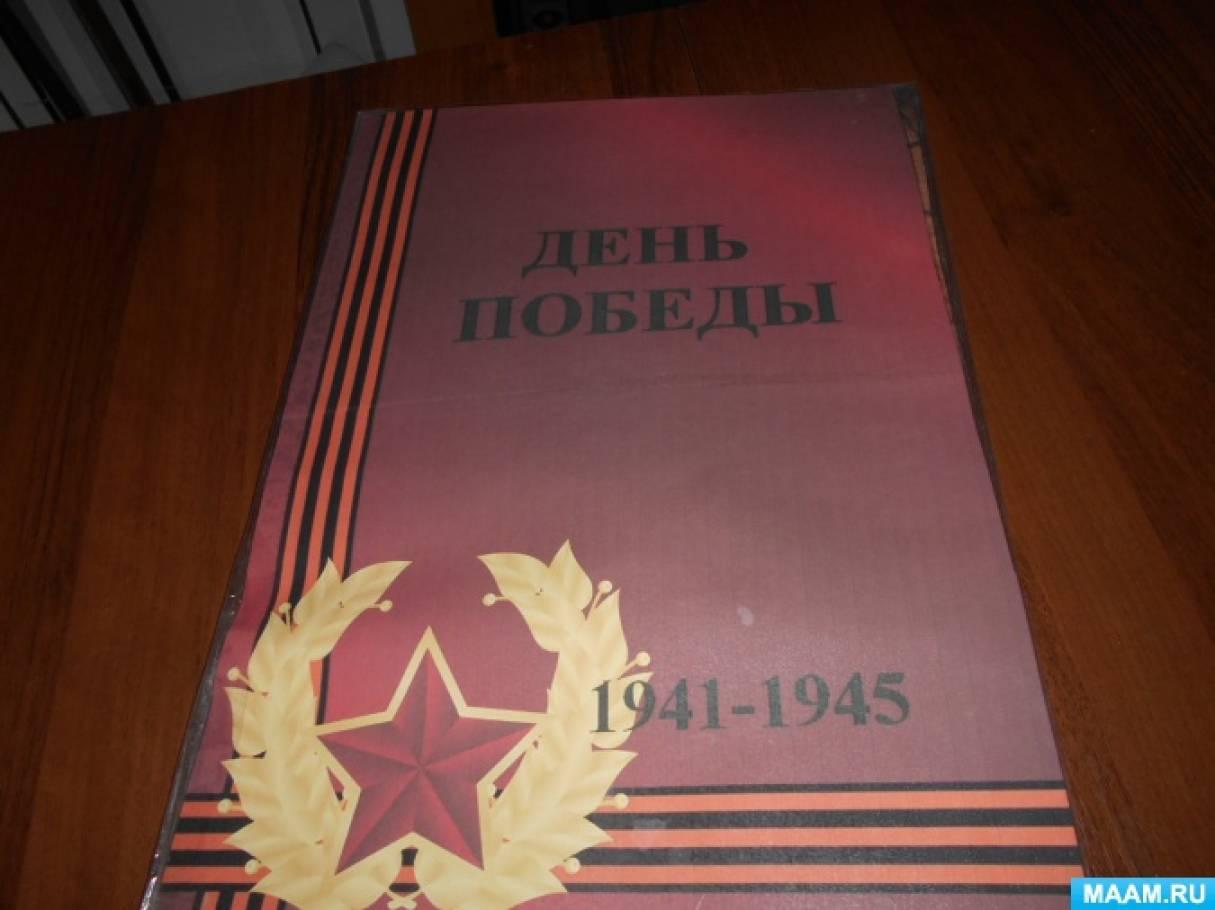 Лэпбук «День Победы. 1941–1945». Воспитателям детских ...