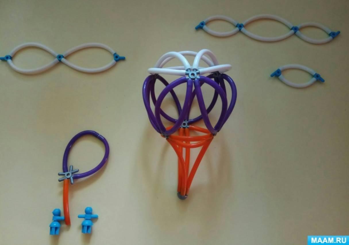 Краткосрочная образовательная практика «Воздушный шар» с использованием трубчатого конструктора «Тайкон»