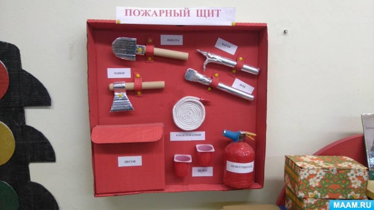 Мастер-класс для педагогов «Изготовление пожарного щита для работы с детьми по пожарной безопасности»