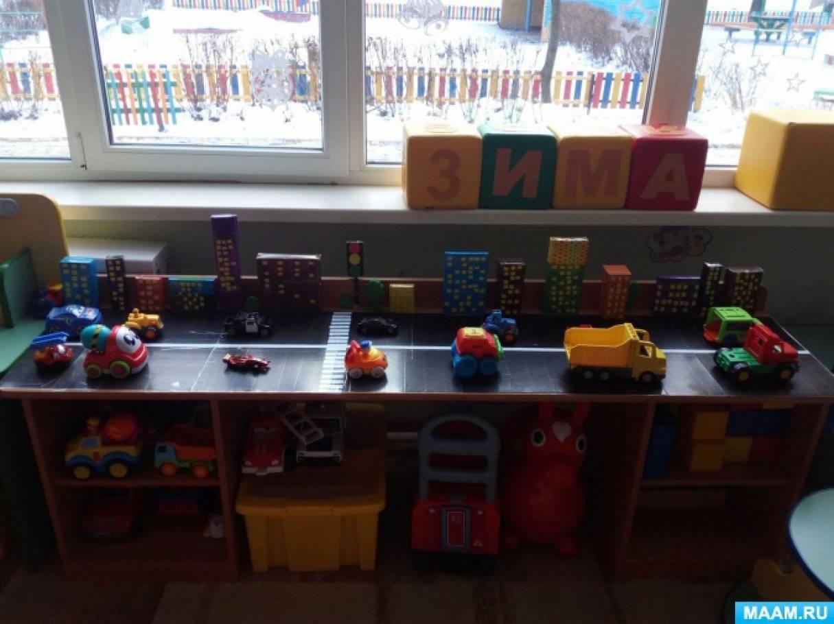 Фотоотчет по предметно-развивающей среде «Город» в группе детей 2–3 лет