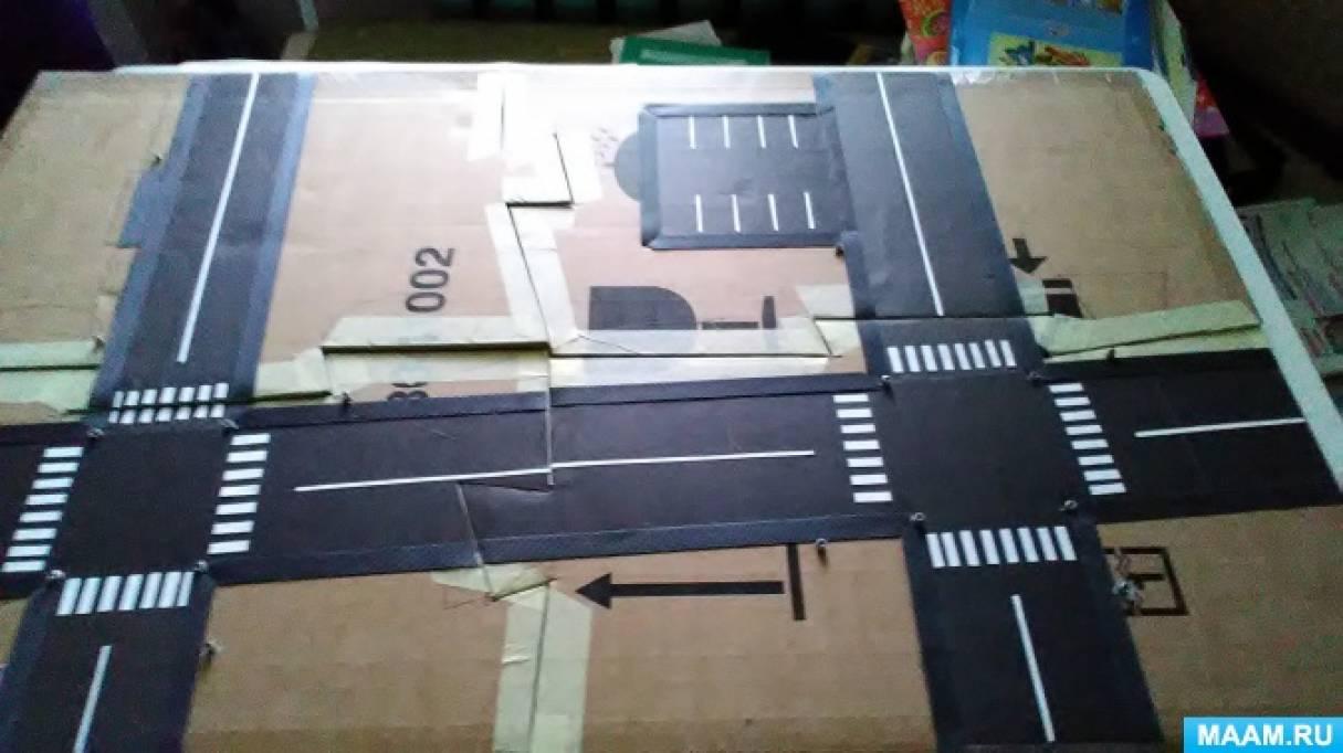Дидактическая игра «Изучаем правила дорожного движения»
