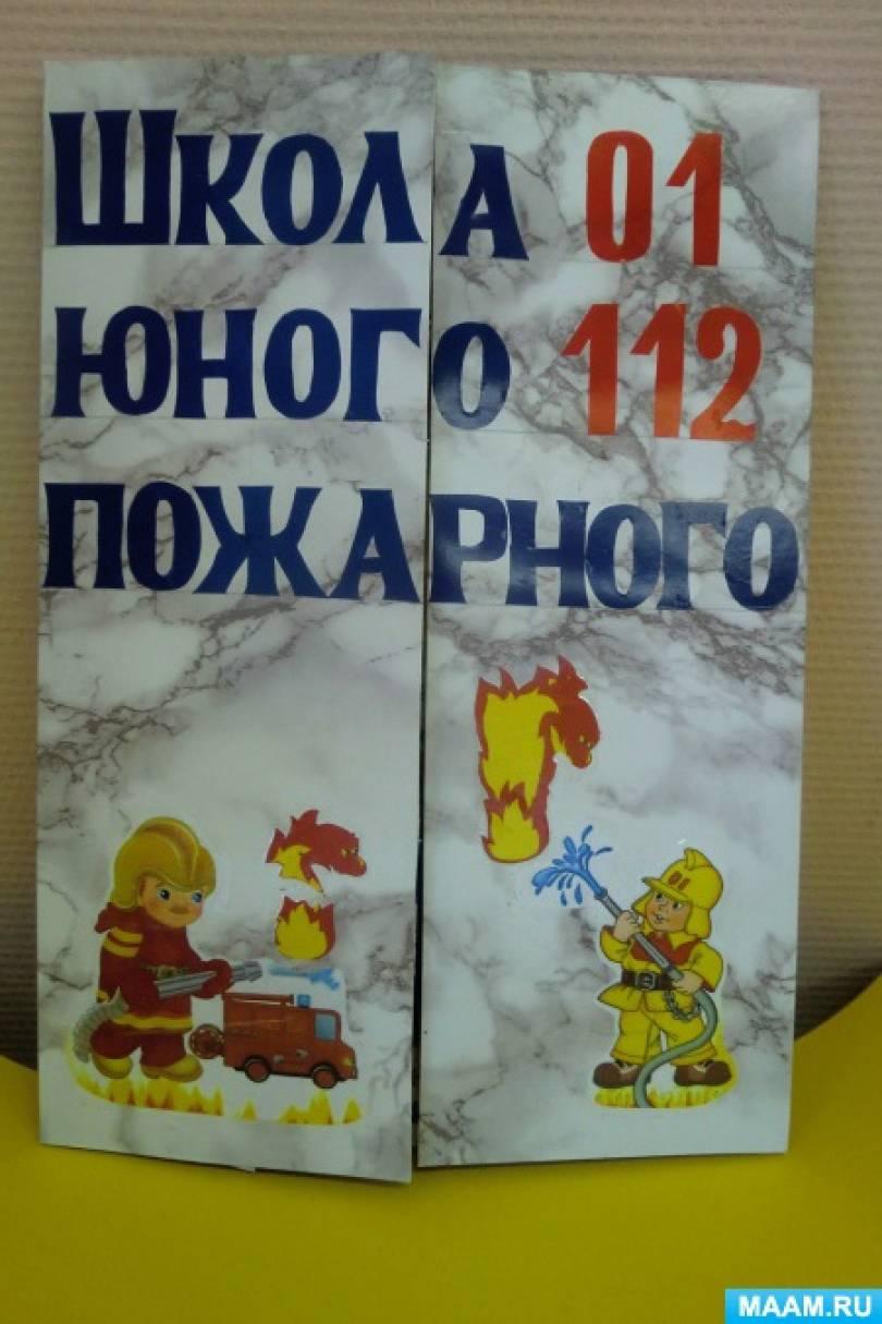 Лэпбук по пожарной безопасности «Школа юного пожарного»