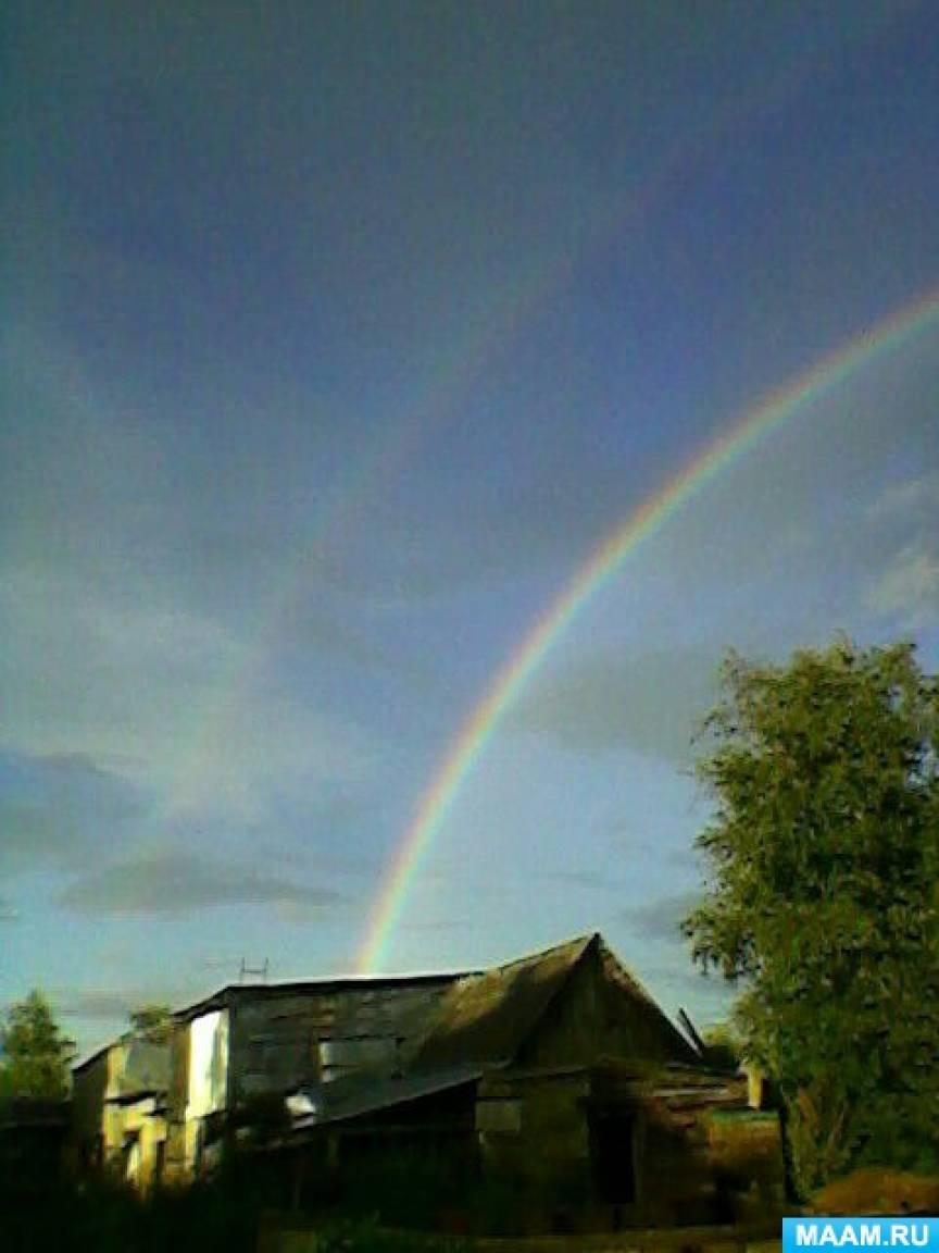 «Две радуги» (наблюдение в природе)