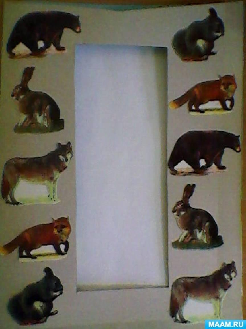 Перфокарты по теме «Дикие животные нашего леса»