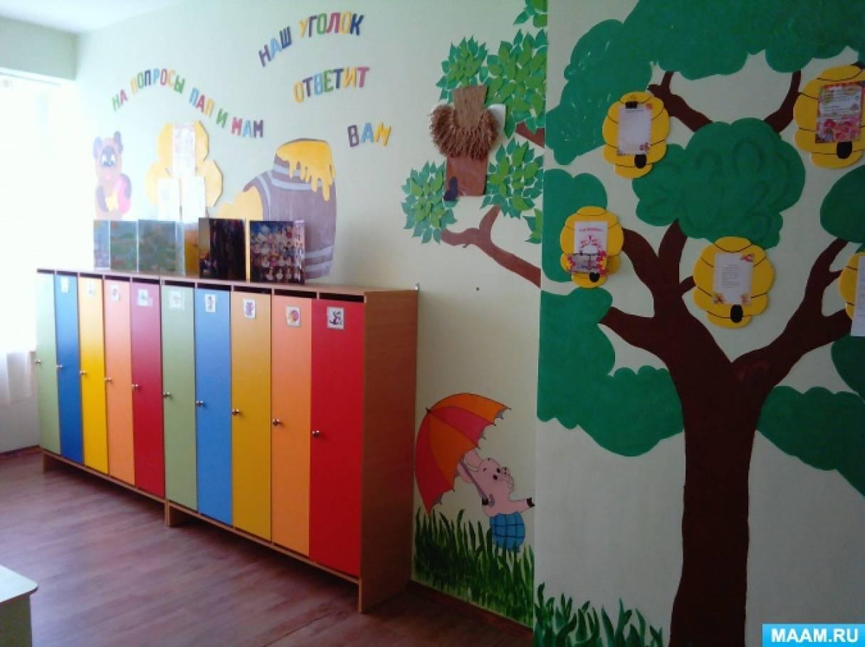 Оформление раздевалки в детском саду по фгос в картинках, надписям привет сестренка