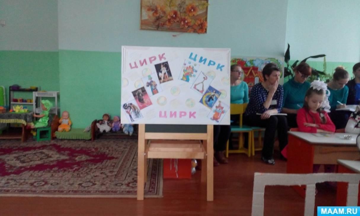 Конспект открытого занятия по ФЭМП «Путешествие в цирк» для детей средней группы