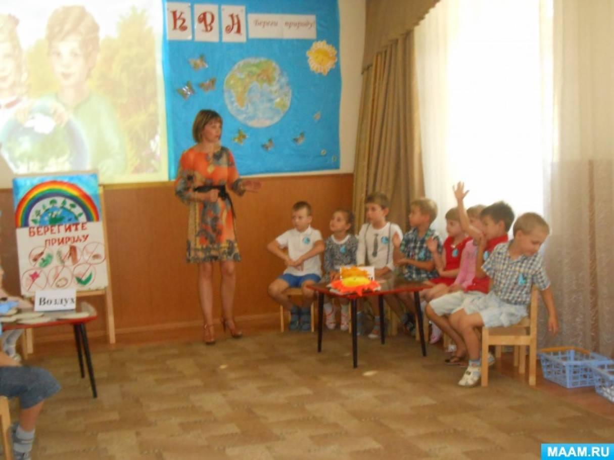 КВН между двумя детскими садами «Береги природу»