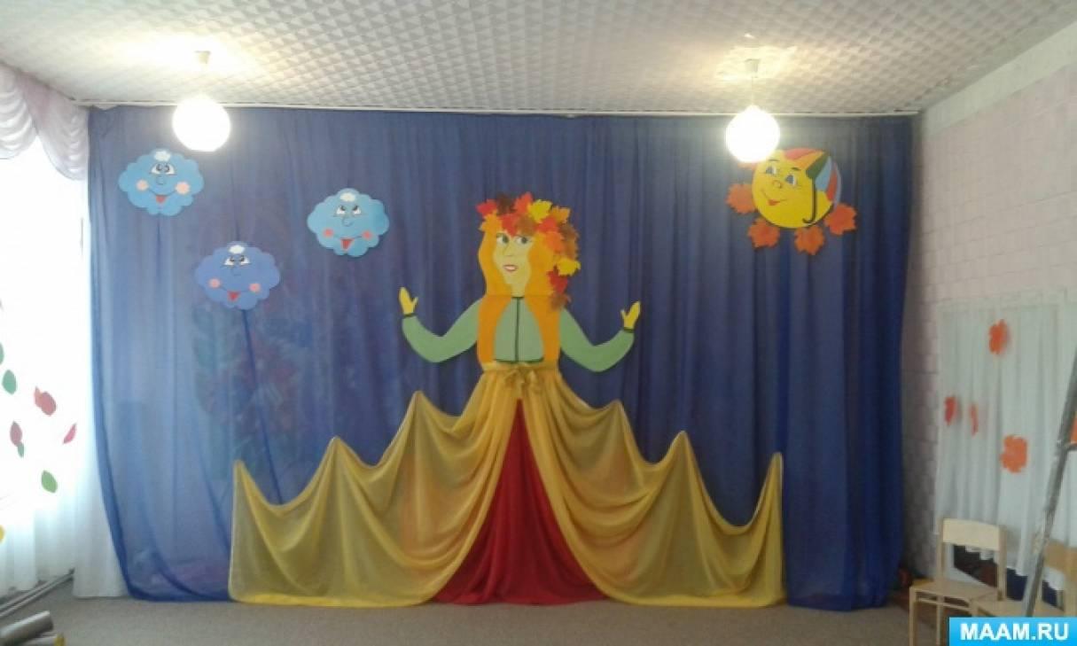 Оформление зала в осеннему празднику «Королева Осень»
