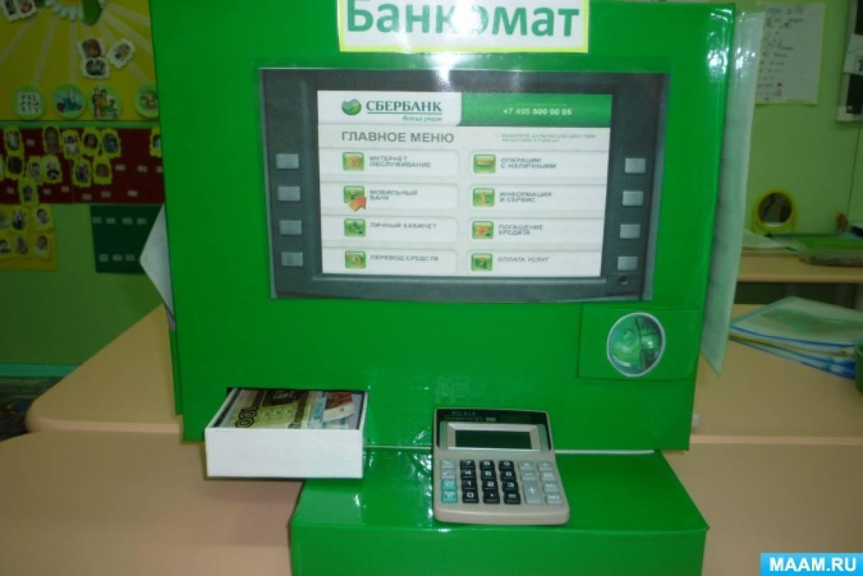Как сделать банкомат на свадьбу 860