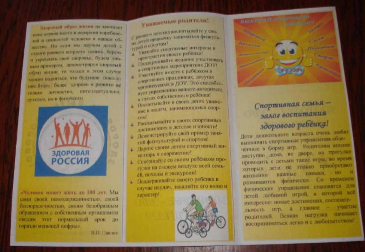 буклет по здоровьесбережению 11 класс