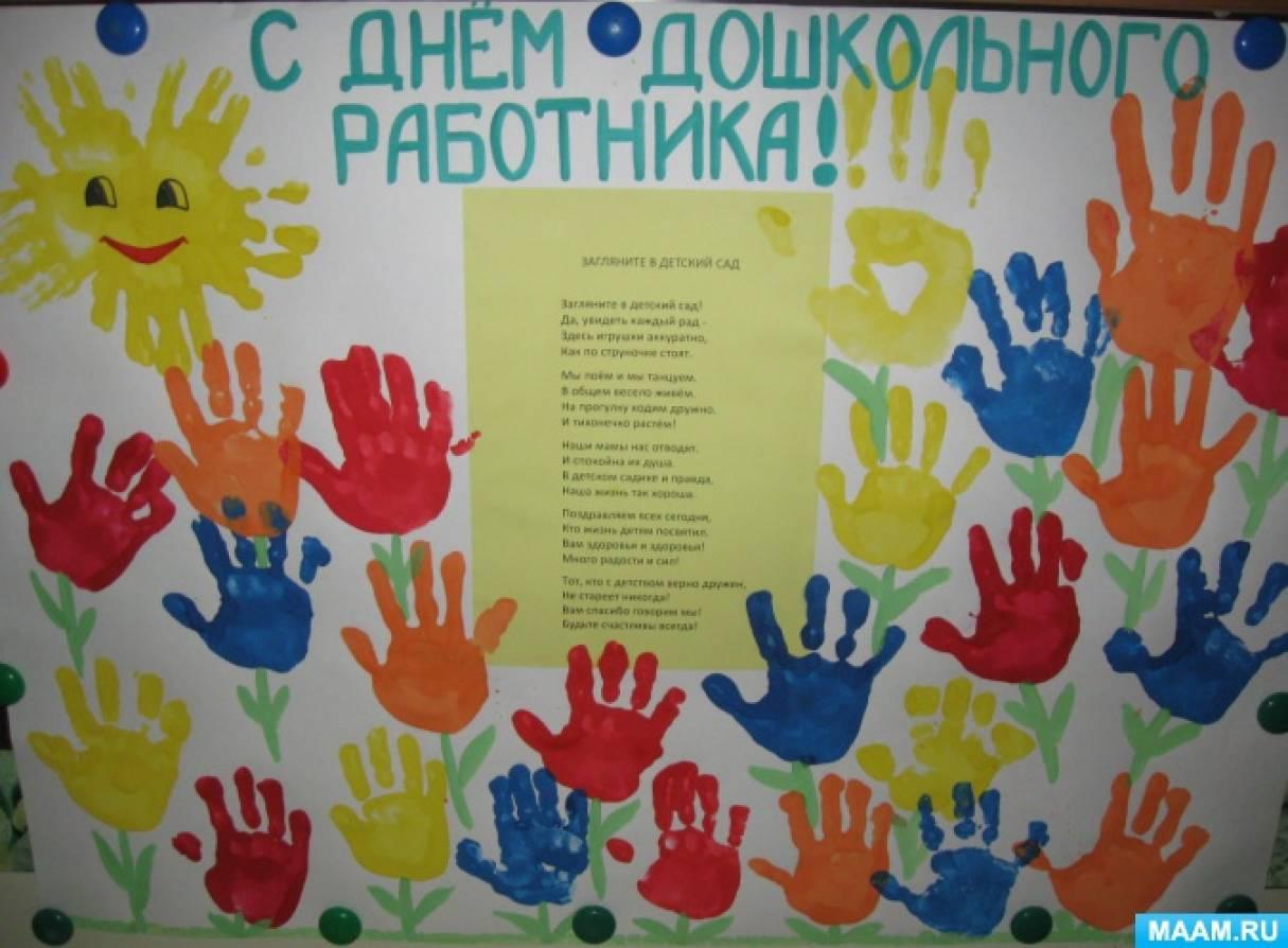 Открытки своими руками на день дошкольного работника с младшей