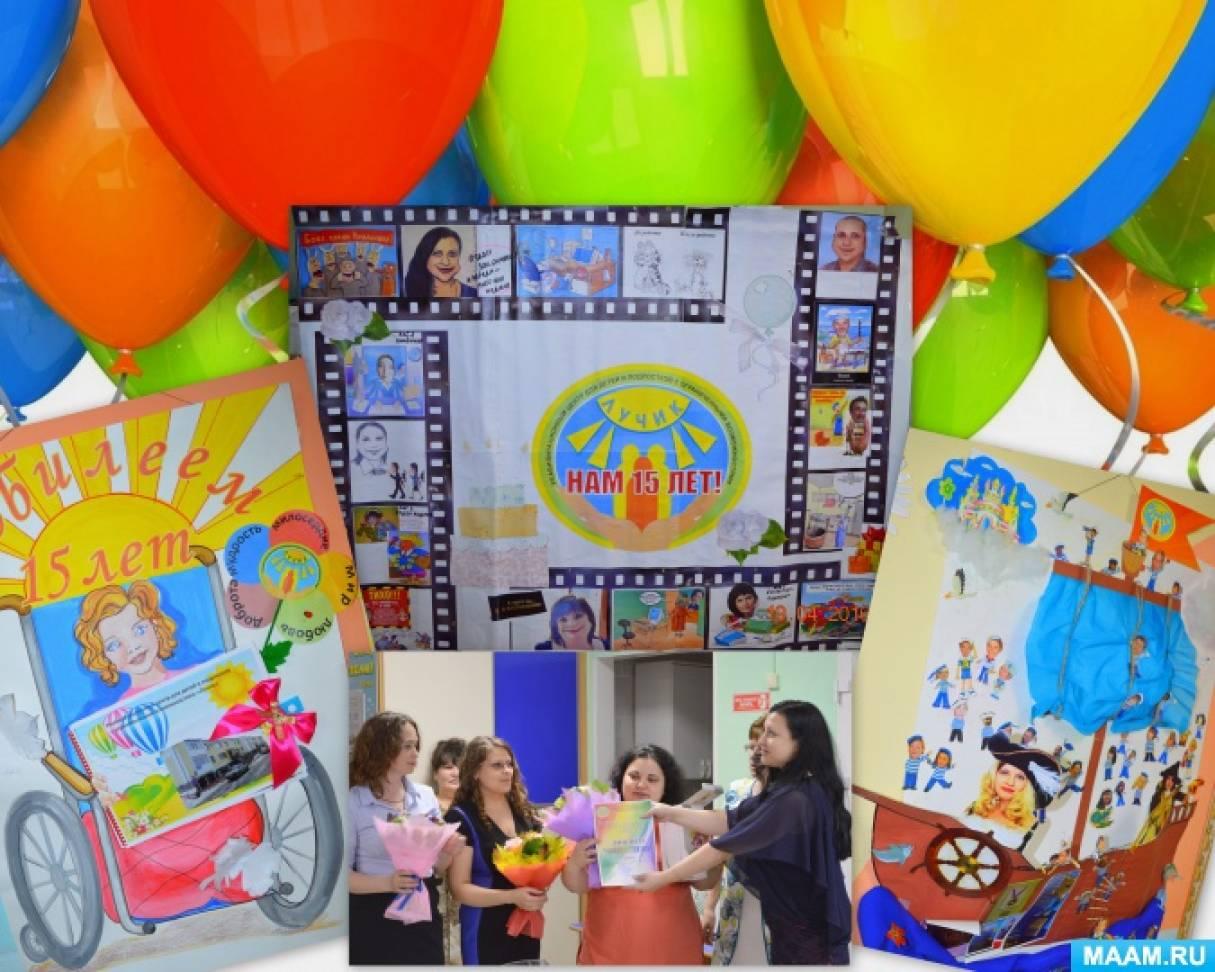 Конкурс стенгазет к 15-летию учреждения