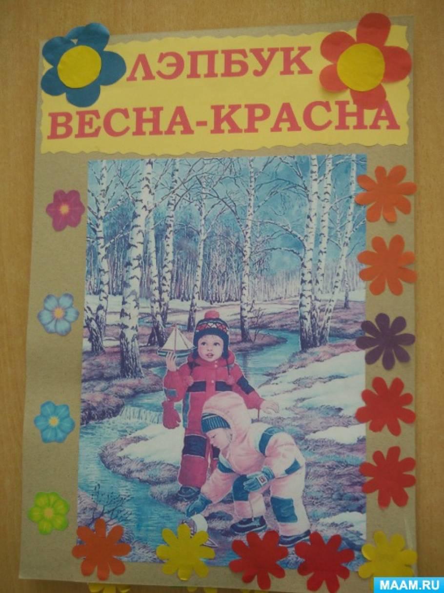 Лэпбук «Весна-красна» для детей 3–4 лет