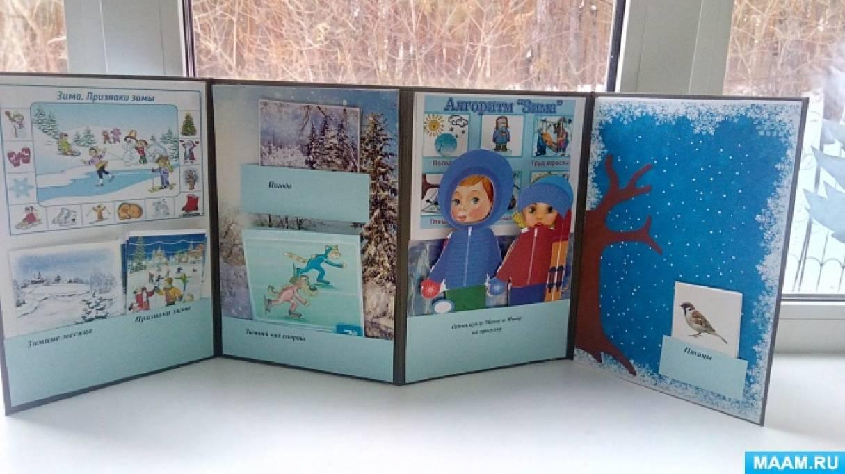 смотрю картинки зима лэпбук делают
