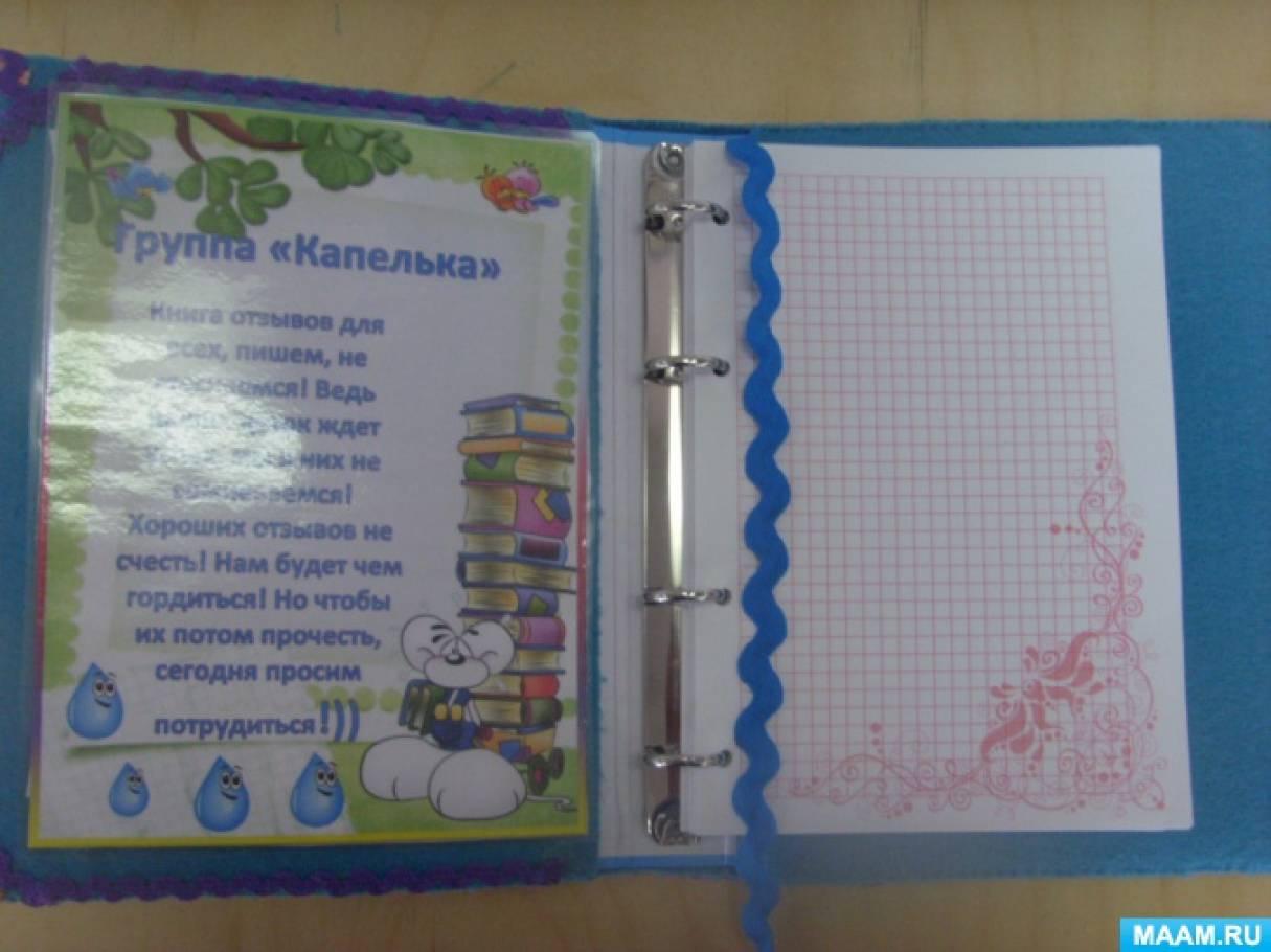 Тетрадь отзывов и предложений в детском саду