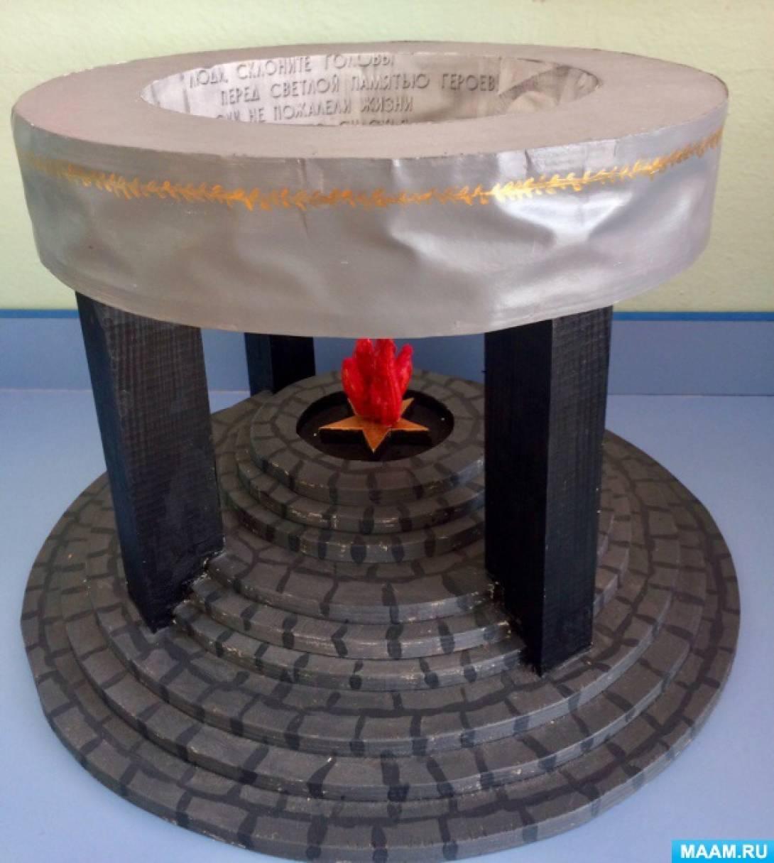 Макет памятника-монумента «Вечного Огня»