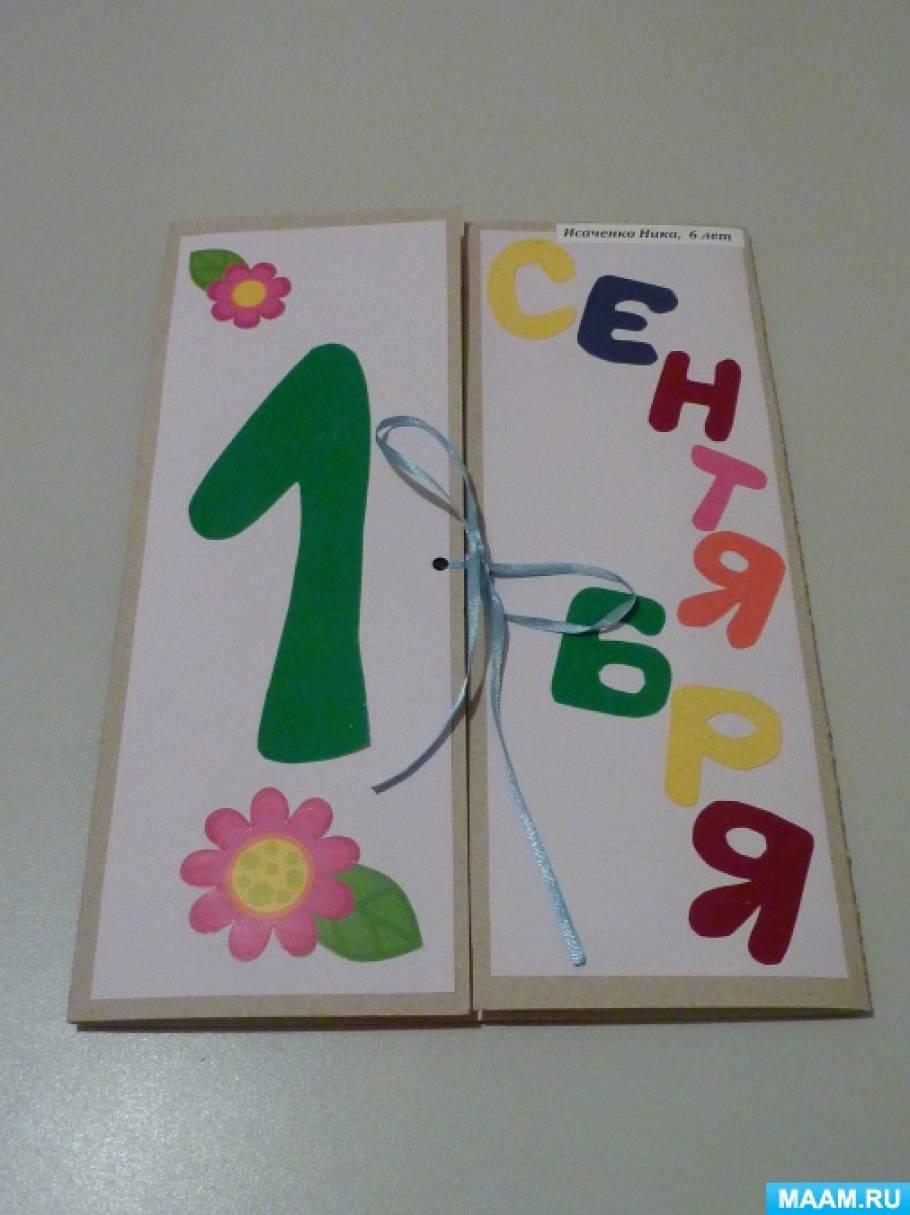 Лэпбуки о школе для детей старшего дошкольного возраста