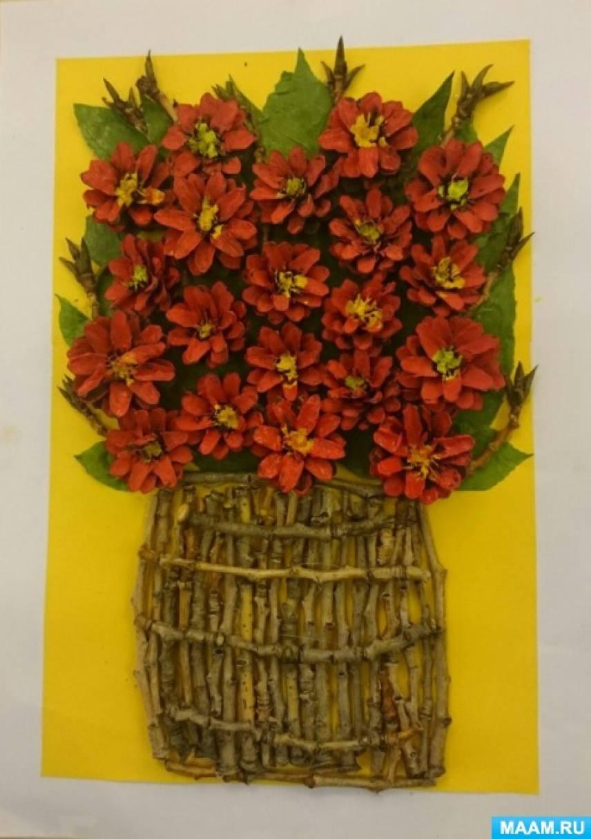 Аппликация из природного материала «Букет циннии в вазе»