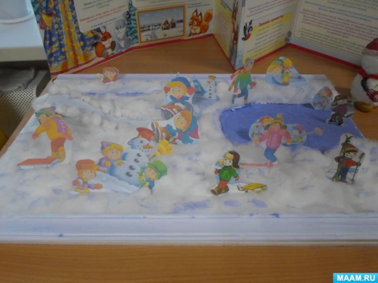 Макет «Зимние забавы» для детей дошкольного возраста