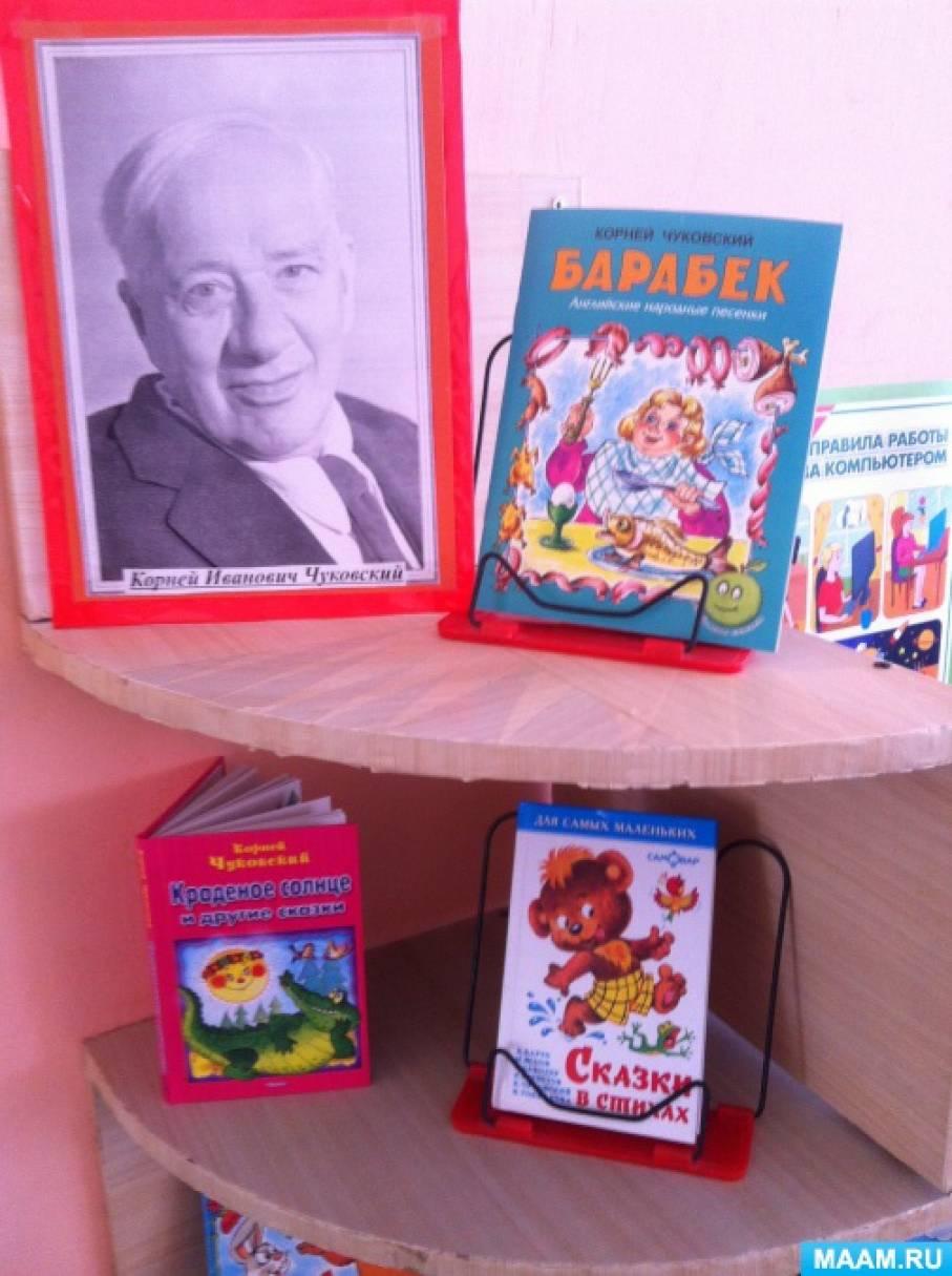 Фотоотчёт о педагогическом проекте «Мир сказок К. И. Чуковского»