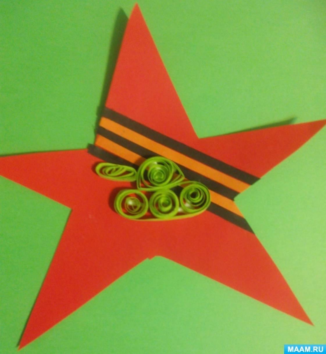 Открытки на 23 февраля с звездой 2 класс, открытки день