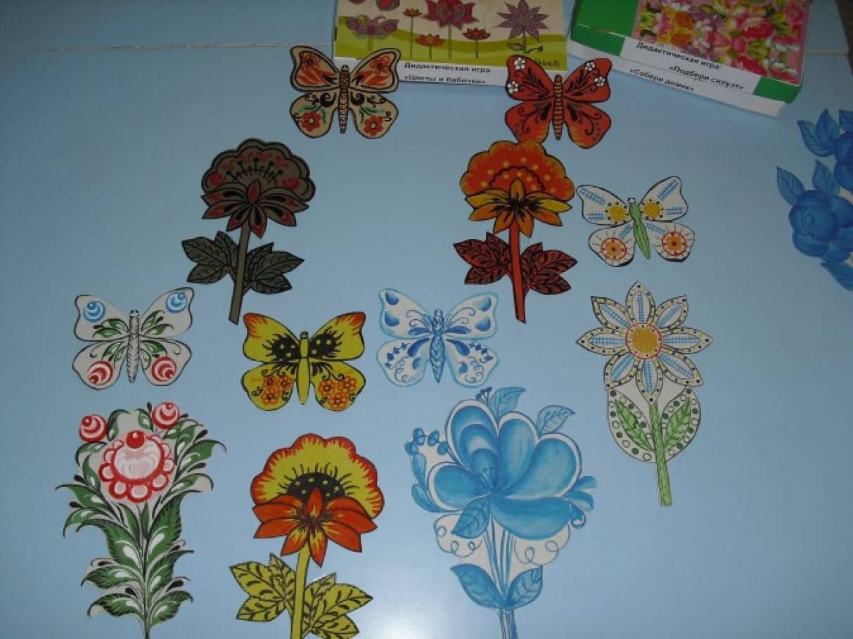 Дидактическая игра по декоративно-прикладному искусству «Цветы и бабочки»