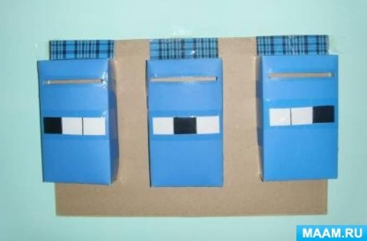 Дидактическая игра для обучения звуковому анализу «Почтовые ящики»