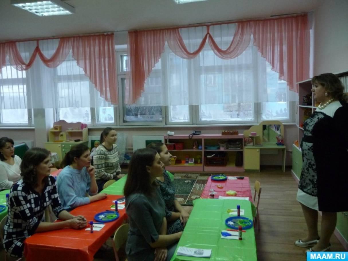 Мастер-класс с родителями «Фликер — наш друг и помощник»