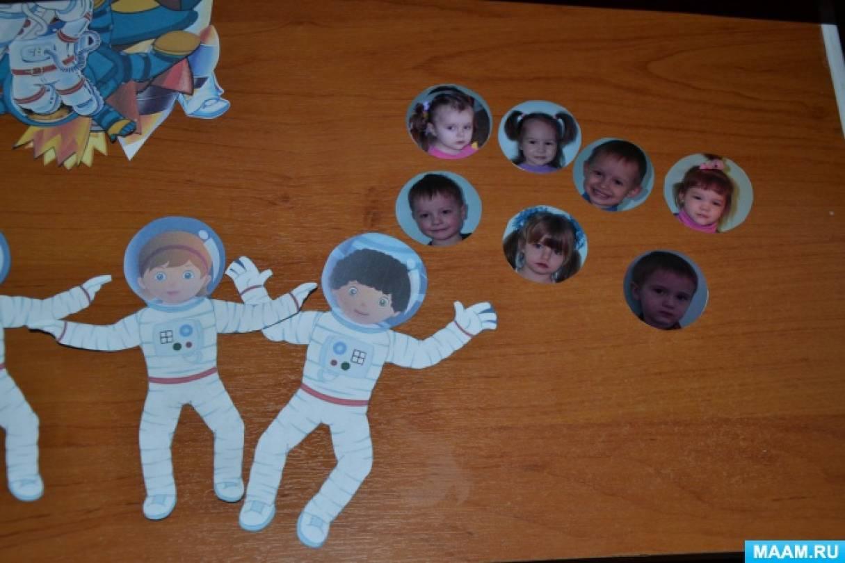 Мастер-класс «Коллаж ко Дню космонавтики «Мы— космонавты»