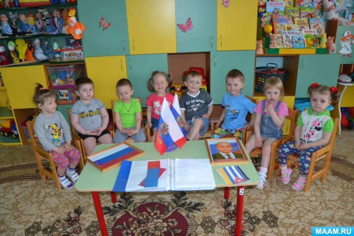 знакомство дошкольников с флагом