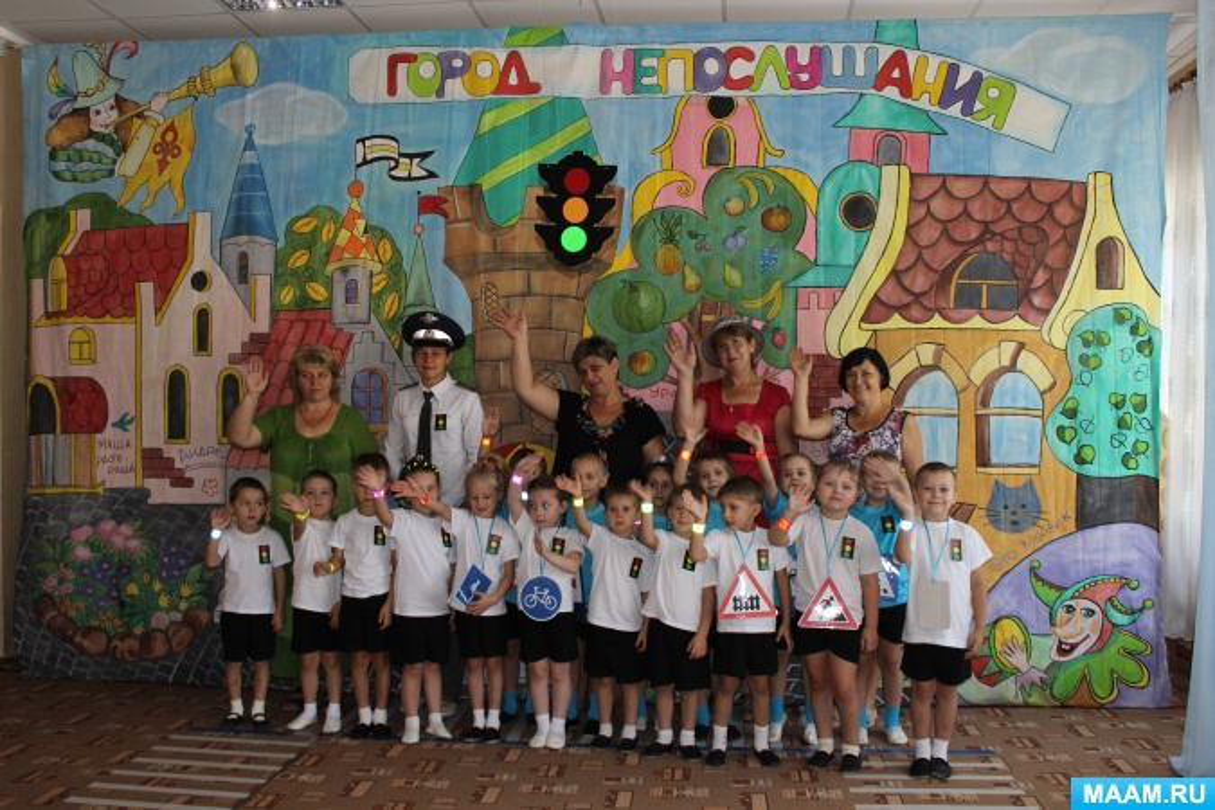 Знакомства в детском саду с пдд знакомства без регистрации 30 сарат