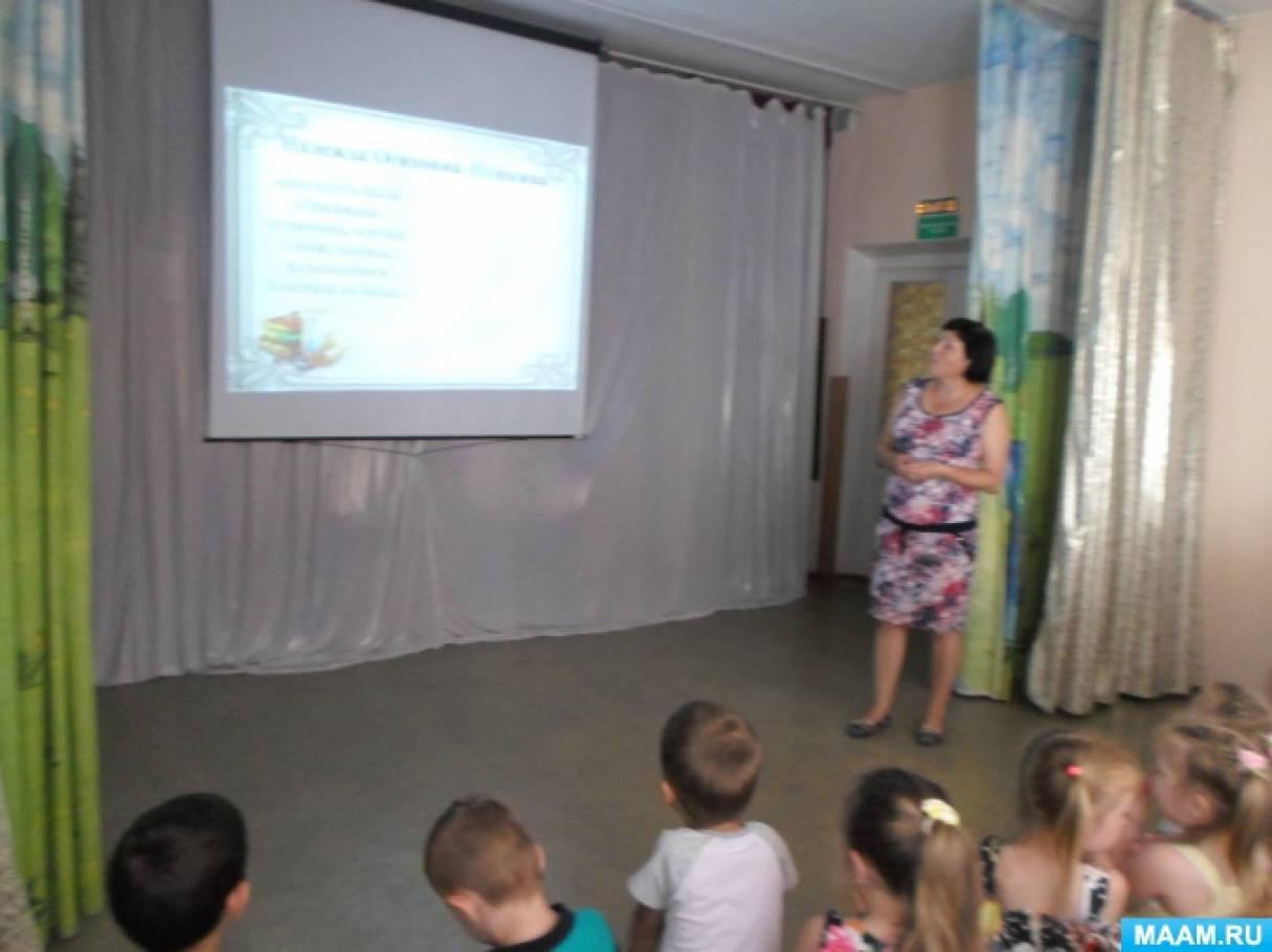 Фотоотчет «День рождения А. С. Пушкина в детском саду»