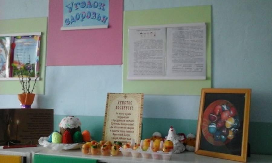 Как мы готовились к празднику Пасхи