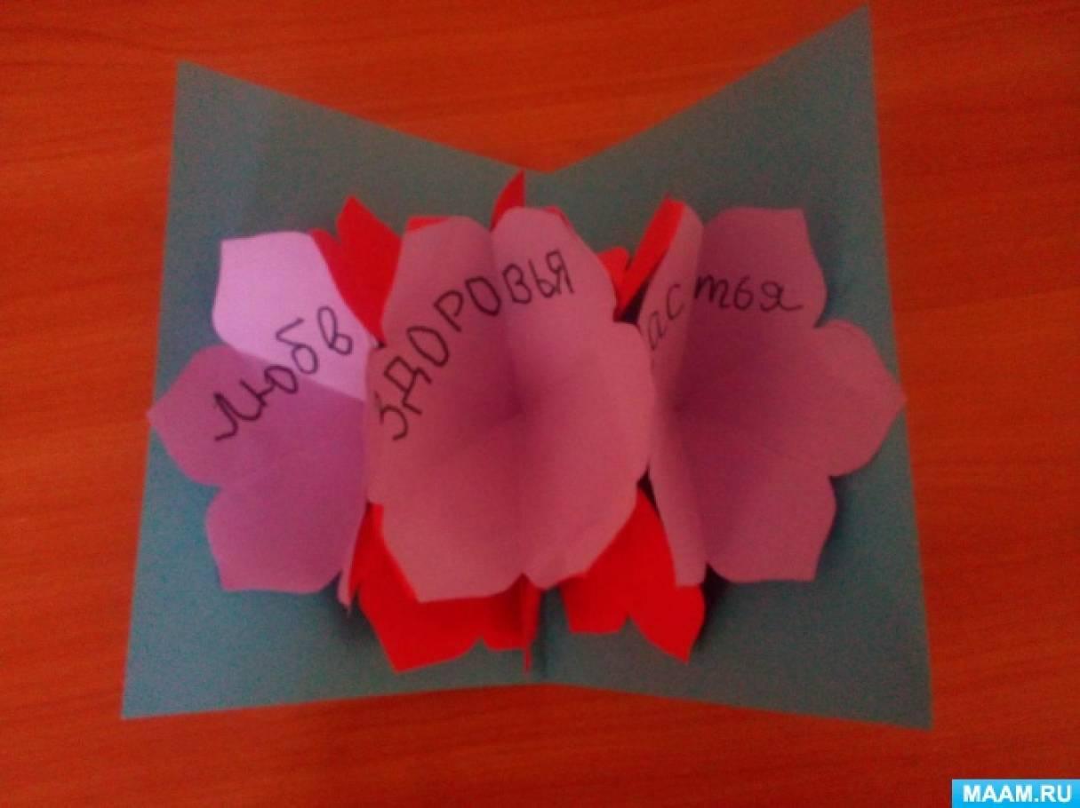 Мастер-класс «Объемная открытка «Цветочки»