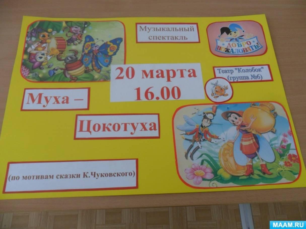 Спектакль по мотивам сказки К. И. Чуковского «Муха— цокотуха» в подготовительной к школе группе...