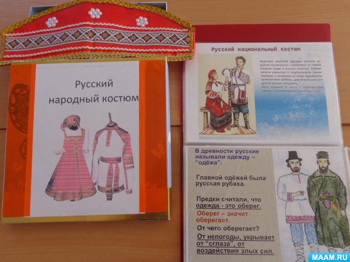 знакомство с русским народным