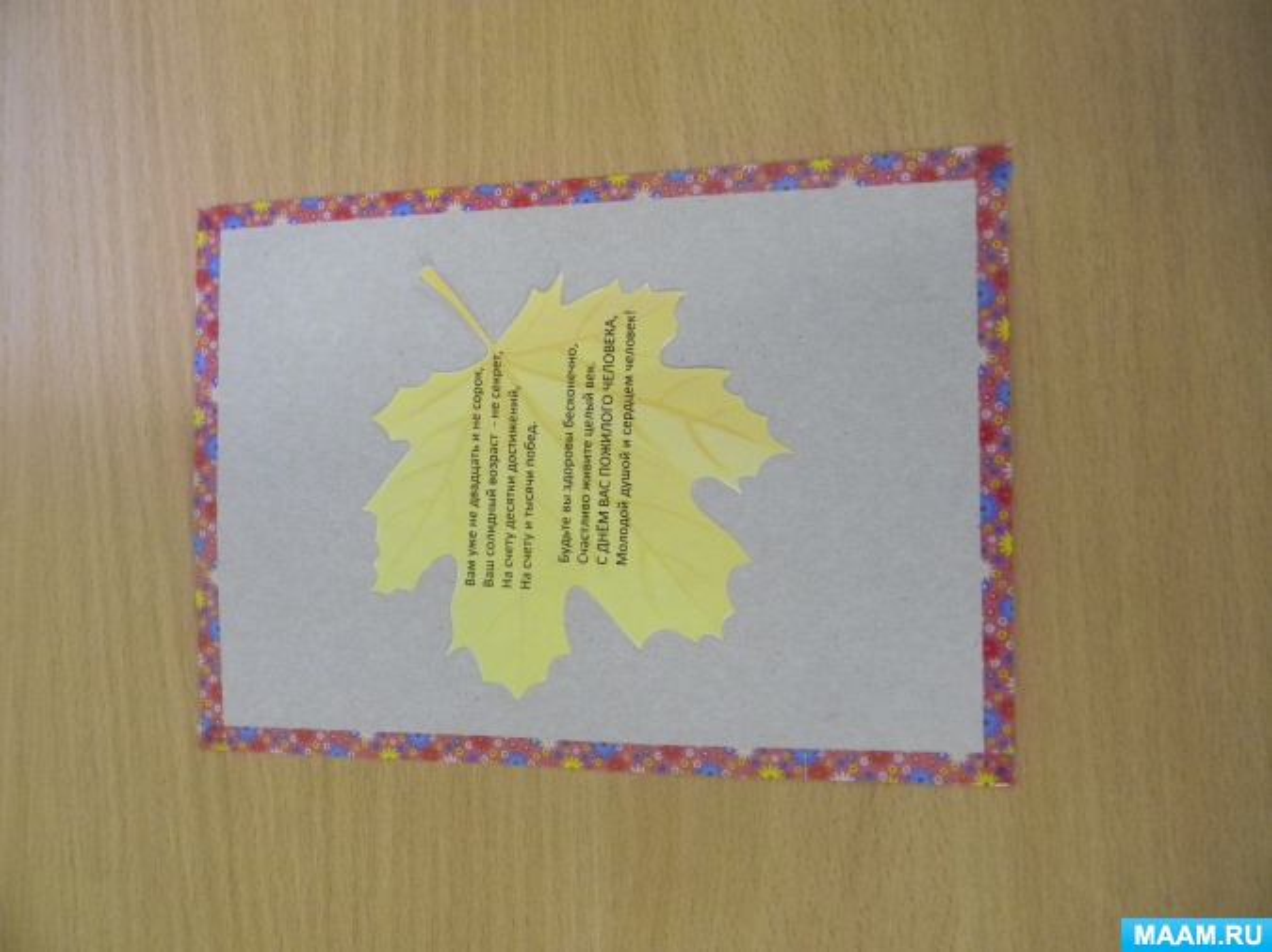 Картинки, мастер класс по изготовлению поздравительной открытки к дню пожилого человека