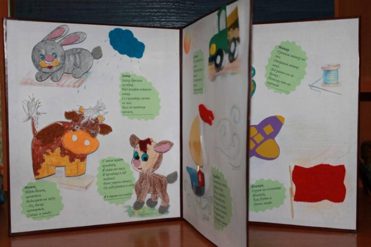 Книжка-малышка своими руками для детского сада агния барто