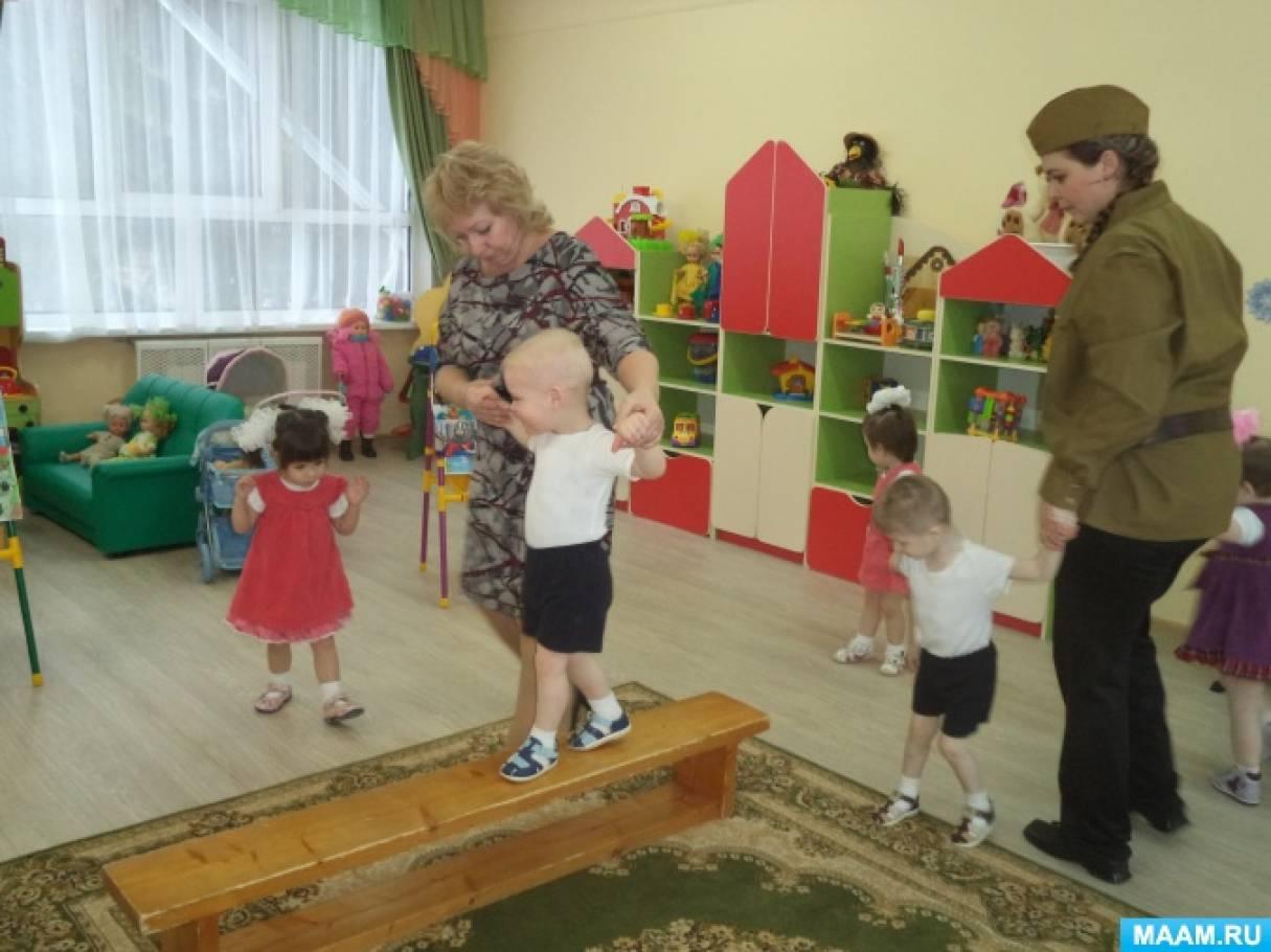 Физкультурное праздничное занятие-развлечение с детьми раннего возраста, посвященное празднику «День защитника Отечества»