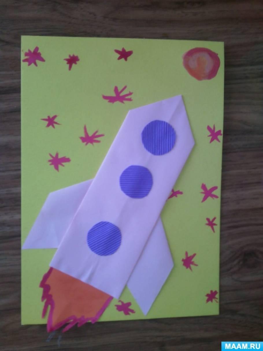 Аппликация оригами «Ракета».